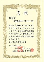 コンテスト受賞エクステリア